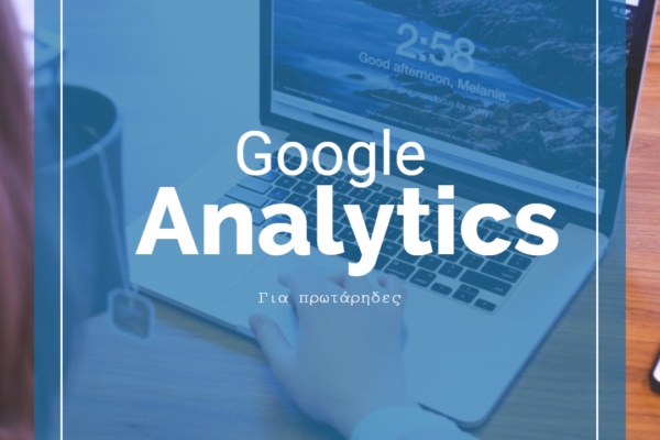 σύνδεση με google analytics_Business Mentor