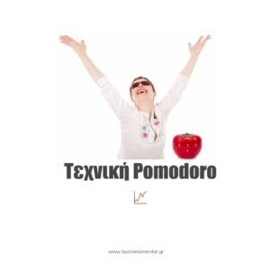 τεχνική pomodoro _Business Mentor