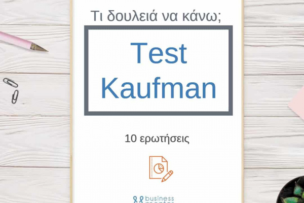 test Kaufman. businessmentor.gr